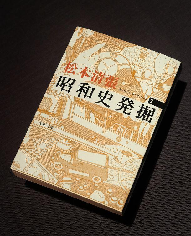 写真・図版 : 『昭和史発掘』(文庫新装版は全9巻)は、1964年から1971年まで『週刊文春』に連載された。