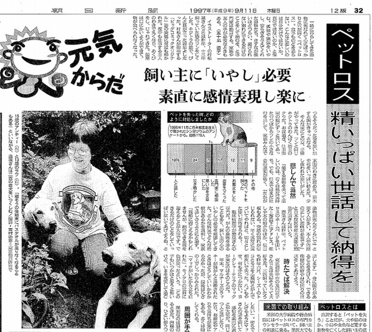 写真・図版 : ペットロスのことを伝える1997年09月11日付の朝日新聞朝刊