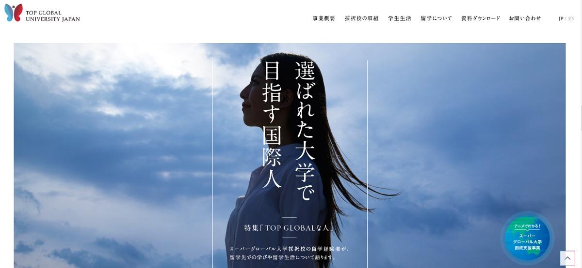 写真・図版 : 「選ばれた大学で目指す国際人」。文科省によるスーパーグローバル大学創成支援事業のサイトには、こんなキャッチコピーが並ぶ
