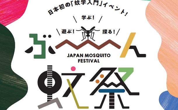蚊学に魅せられ30年、画期的「ぶ~ん蚊祭」開催