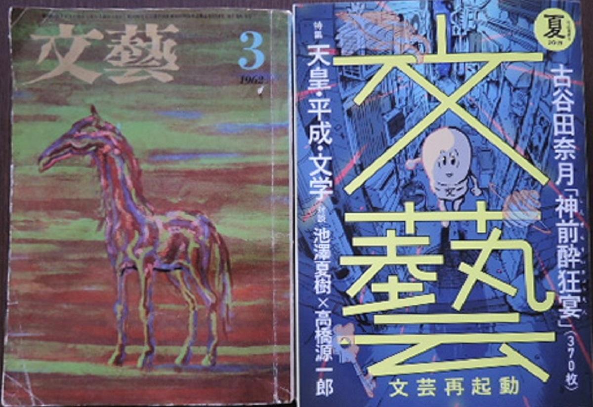 復刊第1号(1962年)の「文藝」(左)と、「文芸再起動」を掲げる2019年夏号
