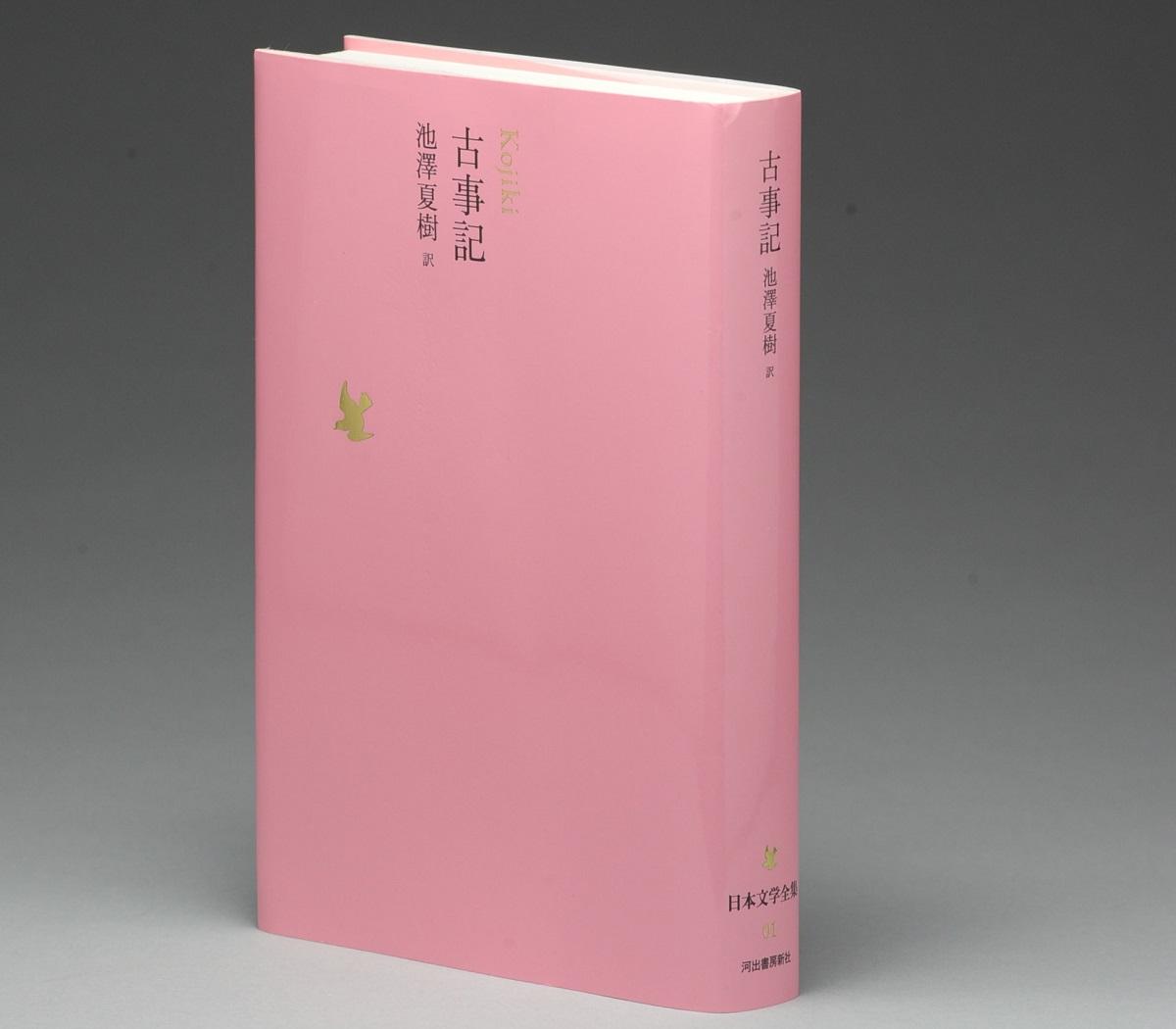 写真・図版 : 『古事記 日本文学全集01』 池澤夏樹〈訳〉