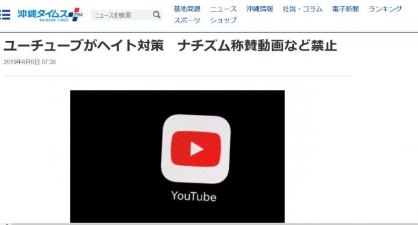 写真・図版 : 「ユーチューブがヘイト対策 ナチズム勝算動画など禁止」と伝える沖縄タイムスのホームページ
