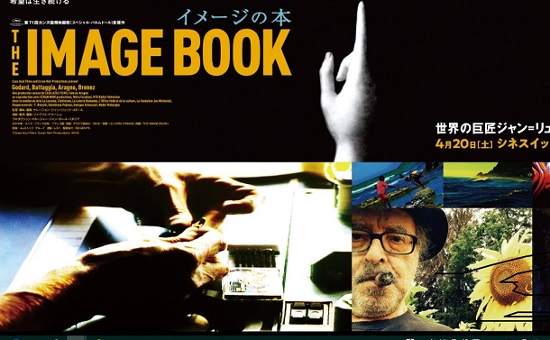 『イメージの本』、88歳ゴダール〈最後の映画〉