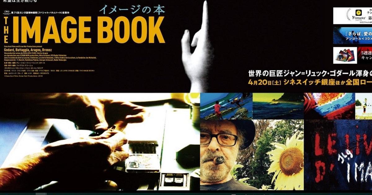 ジャン=リュック・ゴダール監督(仏)。彼が4年がかりで完成させた新作『イメージの本』