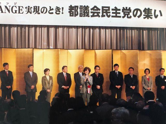 写真・図版 : 都連会長として、都議会民主党のパーティで挨拶する円より子=2007年11月22日(筆者提供)