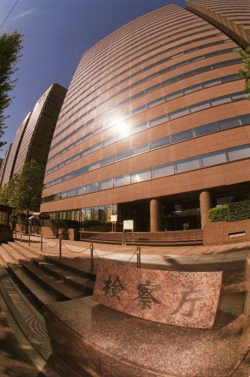 写真・図版 : 検察庁などが入る東京・霞が関の庁舎ビル