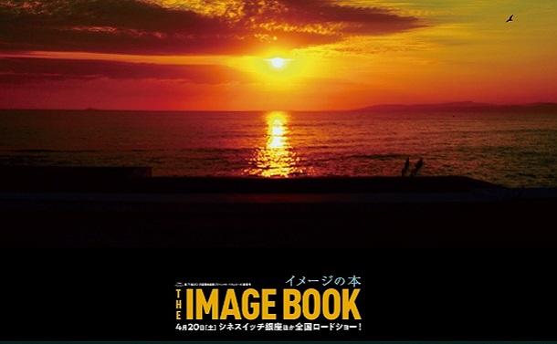 ゴダール『イメージの本』のコラージュ技法と美学