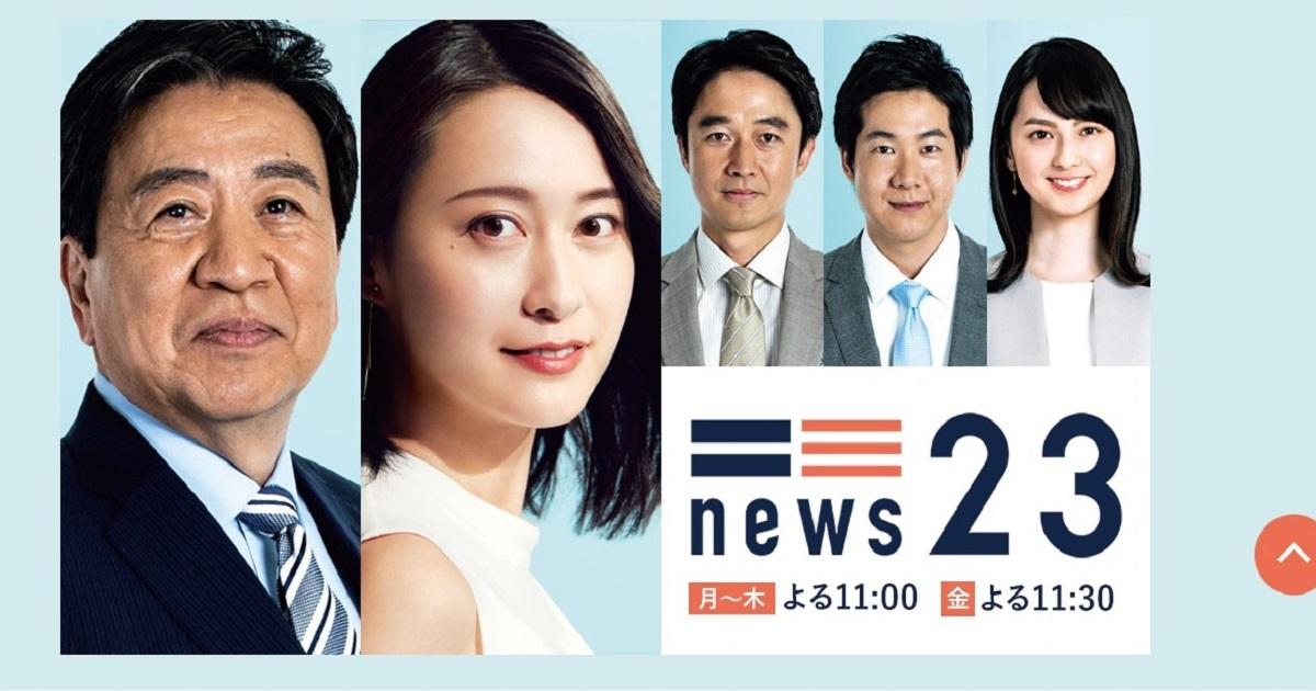 「news23」(TBS系)