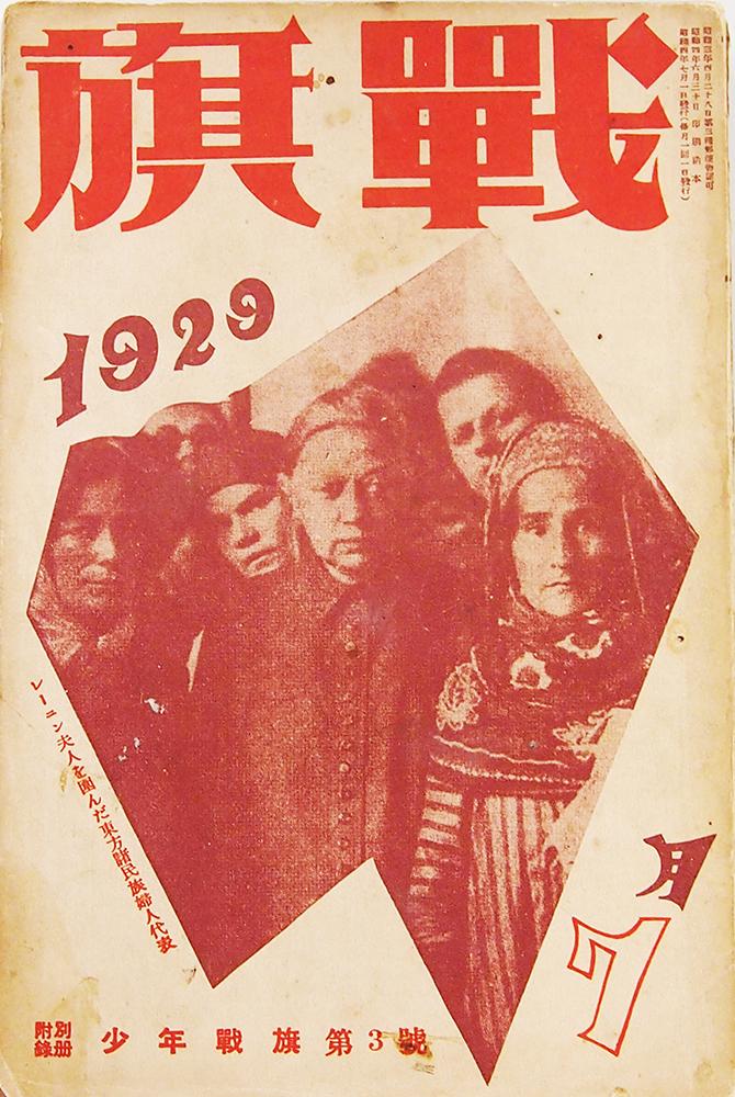 写真・図版 : 『太陽のない街』が載った文芸誌『戦旗』1929年7月号=斉藤利彦教授蔵