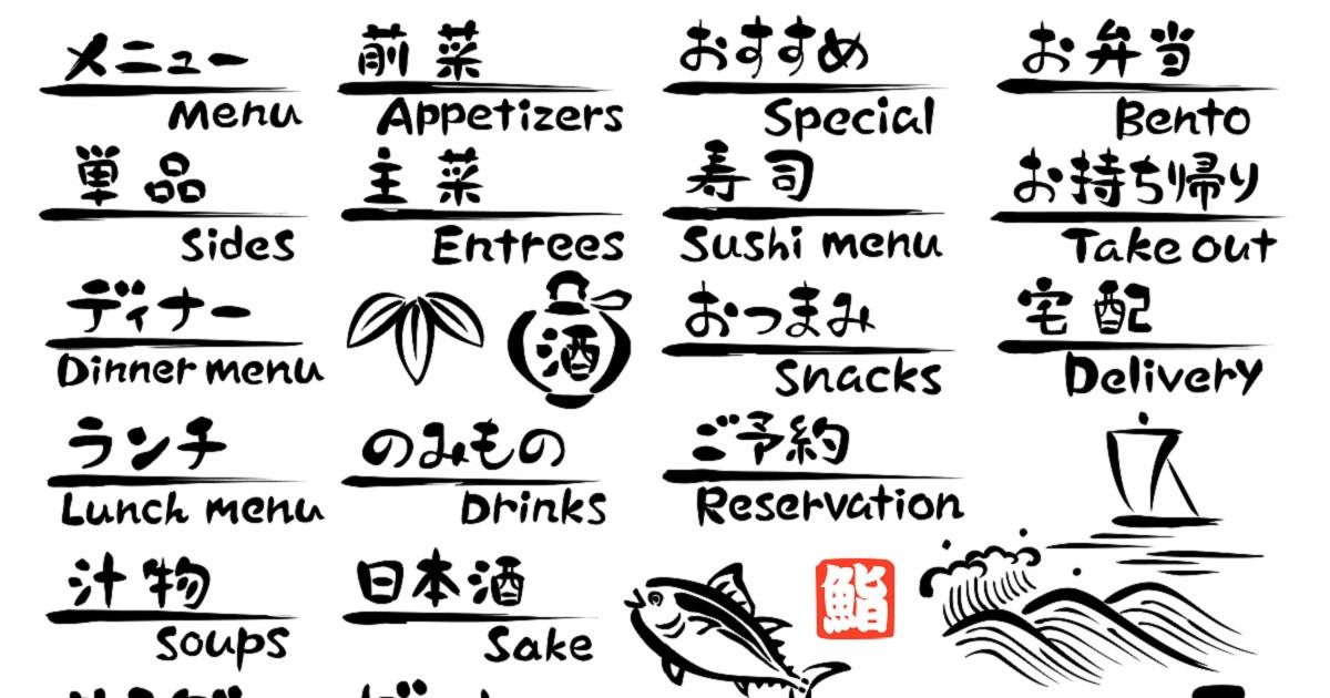 漢字、ひらがな、カタカナ……。外国人にはメニューを読むのも大変だ tibori/shutterstock.com