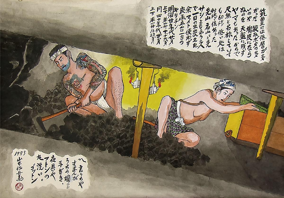 写真・図版 : ドキュメンタリー映画『作兵衛さんと日本を掘る』から山本作兵衛の作品「低層炭 坐(すわ)り掘り」(1973年)=山本家提供