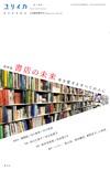 「ユリイカ」6月臨時増刊号として出ている〈総特集=書店の未来――本を愛するすべての人に〉