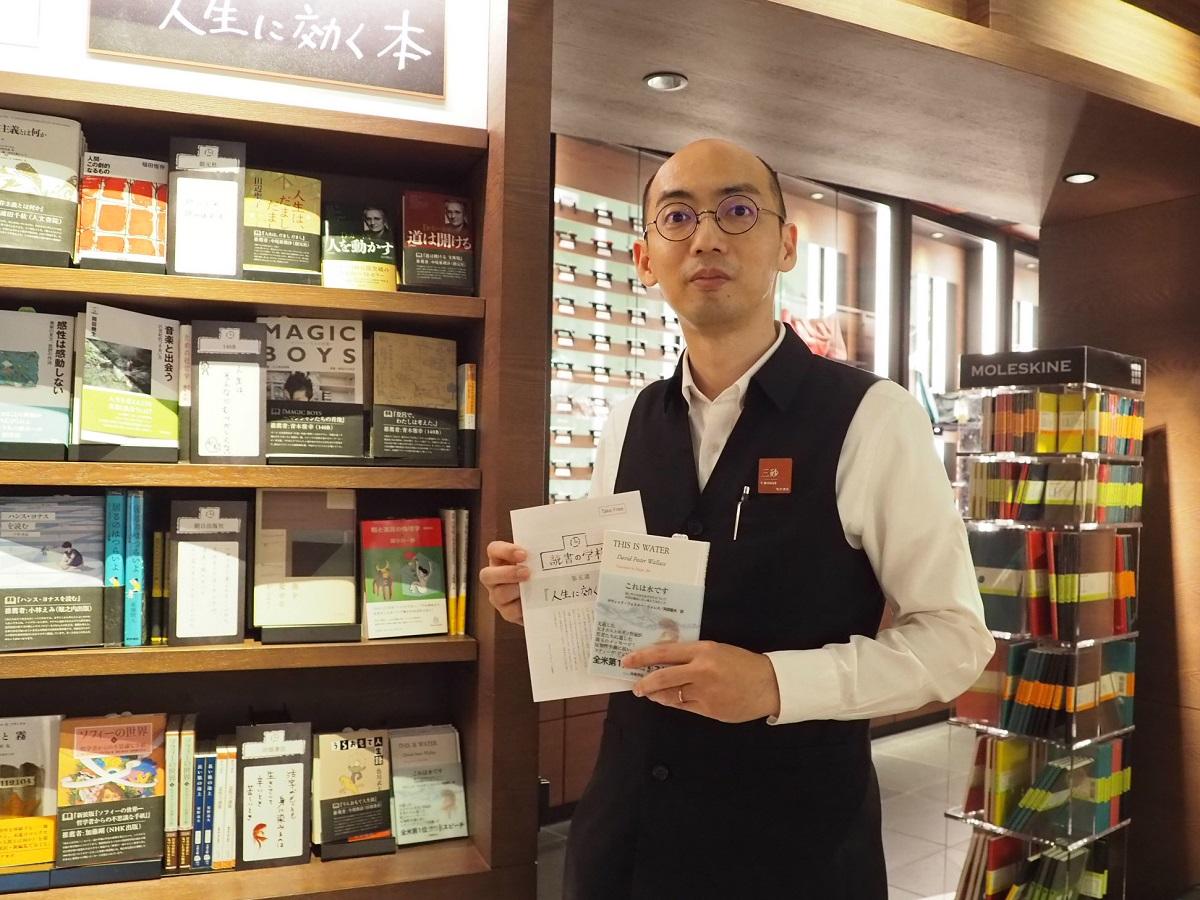 「梅田 蔦屋書店」の人文コンシェルジュの三砂慶明さん