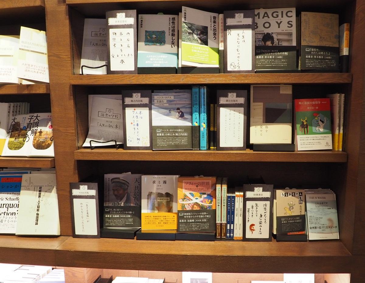 写真・図版 : 「梅田 蔦屋書店」の棚=撮影・筆者