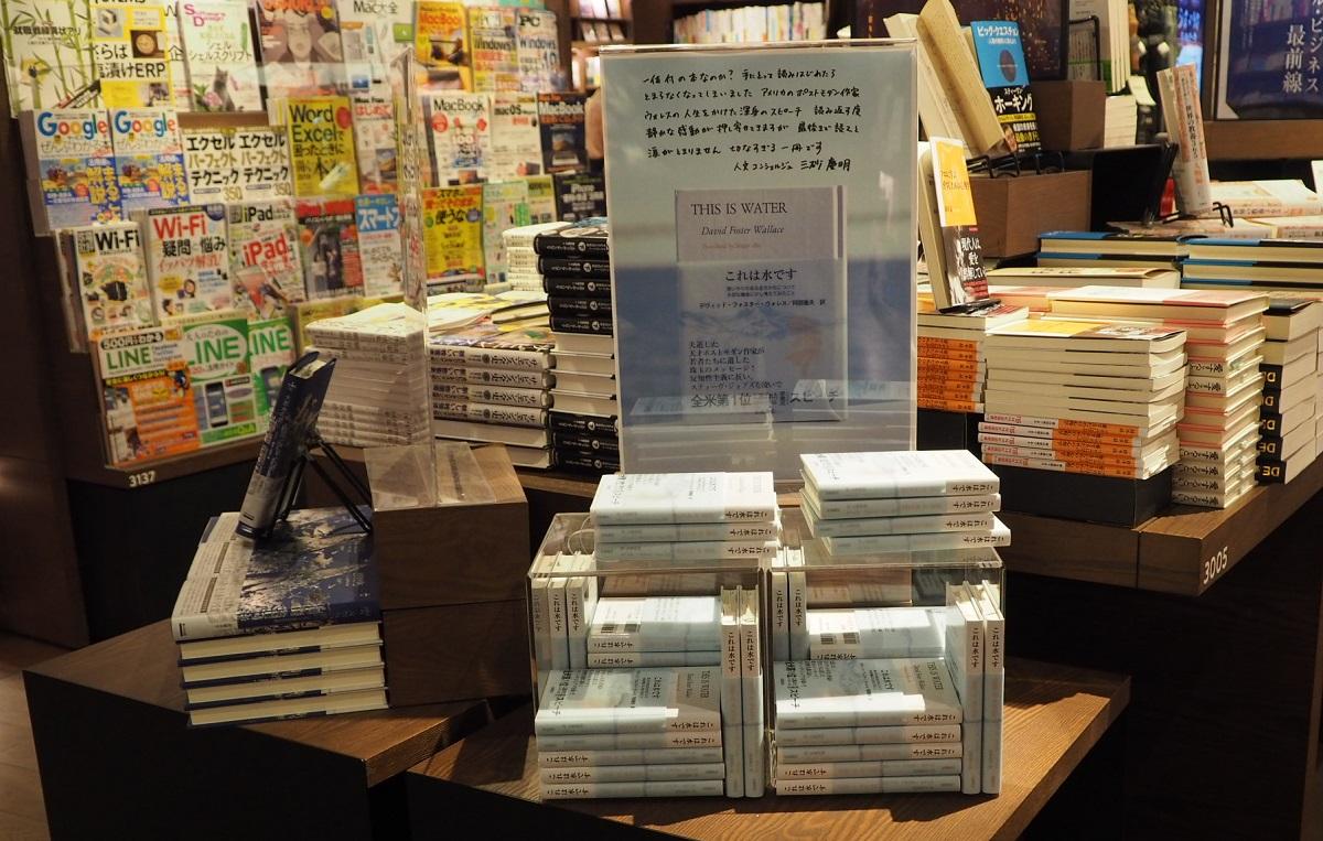 デヴィッド・フォスター・ウォレス著・阿部重夫訳の『これは水です』という本だ(2018年7月、田畑書店刊)