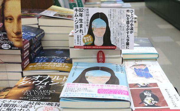 写真・図版 : 書店で平積みにされる「82年生まれ、キムジヨン」=東京都千代田区の三省堂書店神保町本店