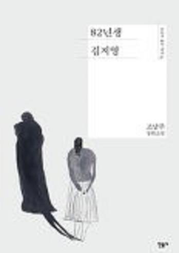 写真・図版 : 『82年生まれキム・ジヨン』の韓国語版原本=Daum Bookより