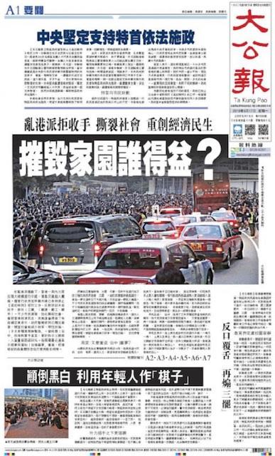 写真・図版 : 中国系紙「大広報」の1面見出しは「反対派は社会分断をはかり社会生活に打撃、それが誰の利益になるのか?」
