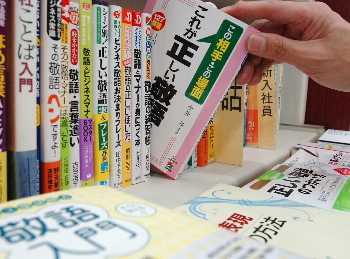 写真・図版 : 解説書が刊行されるほど、敬語は日本人にも難しい