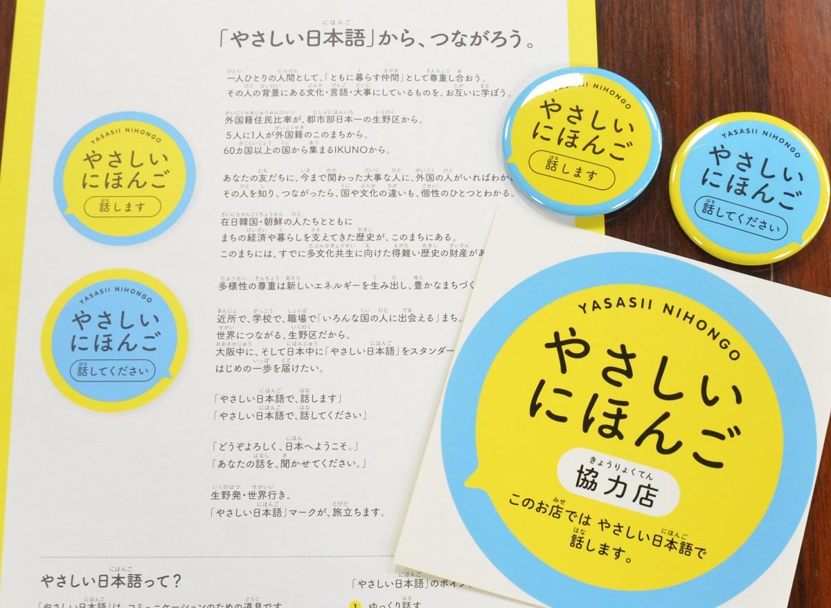 写真・図版 : 「やさしい日本語」を推奨するステッカーや缶バッジを作った自治体も現れた=大阪市生野区