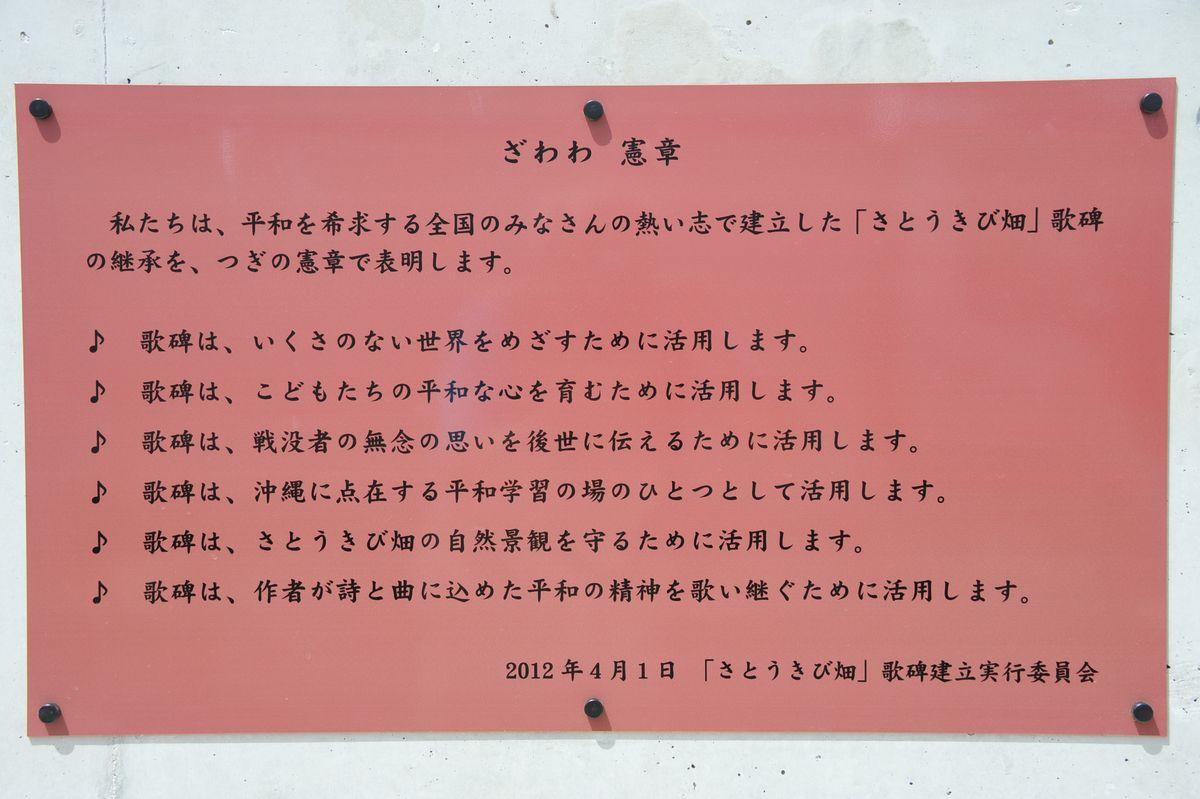 写真・図版 : ざわわ憲章=寺島夕紗子さん提供