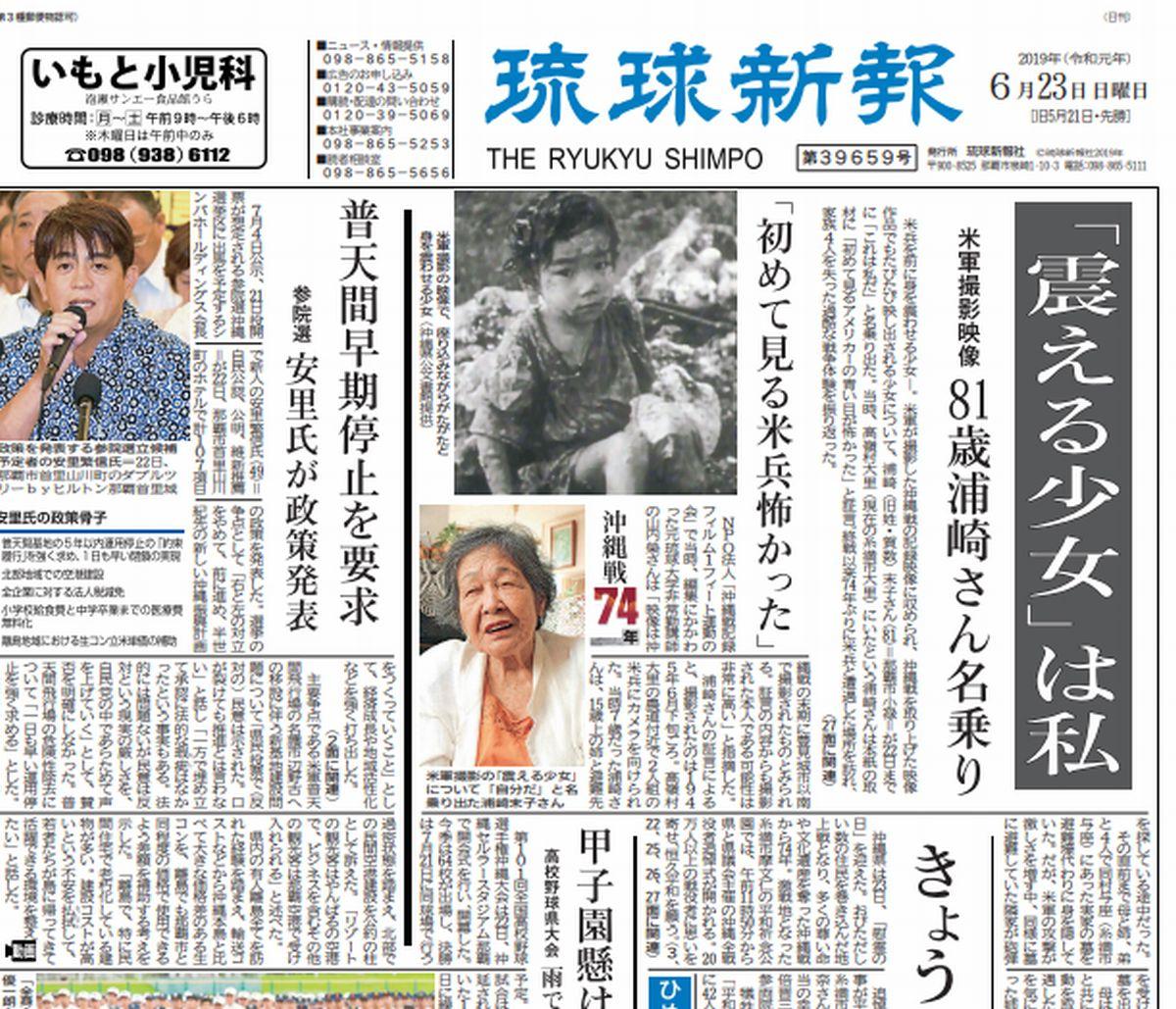 写真・図版 : 米軍が撮影した「震える少女」は「自分だ」と名乗り出た浦崎さんの記事をトップに据えた琉球新報6月23日付1面(琉球新報提供)