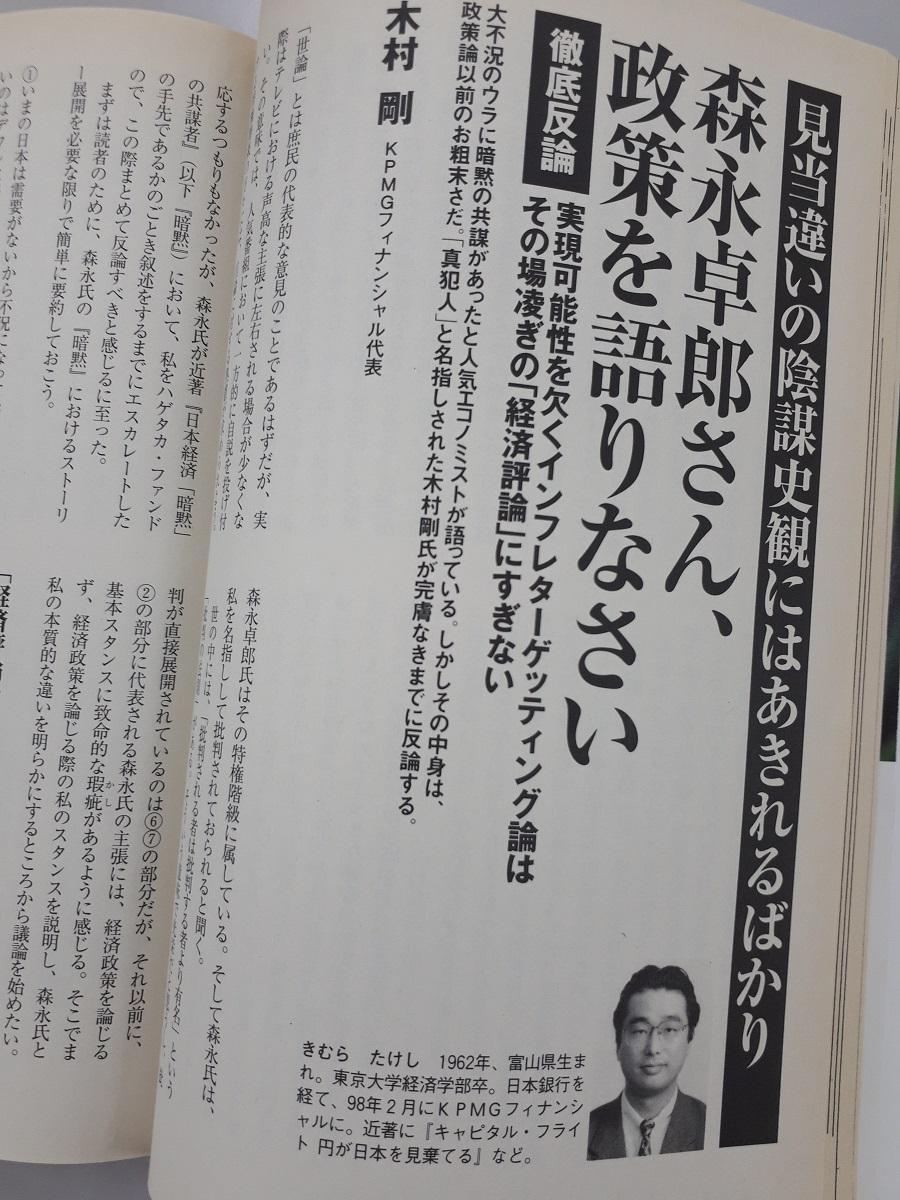 写真・図版 : 「論座」2002年3月号に掲載された木村剛氏の論文