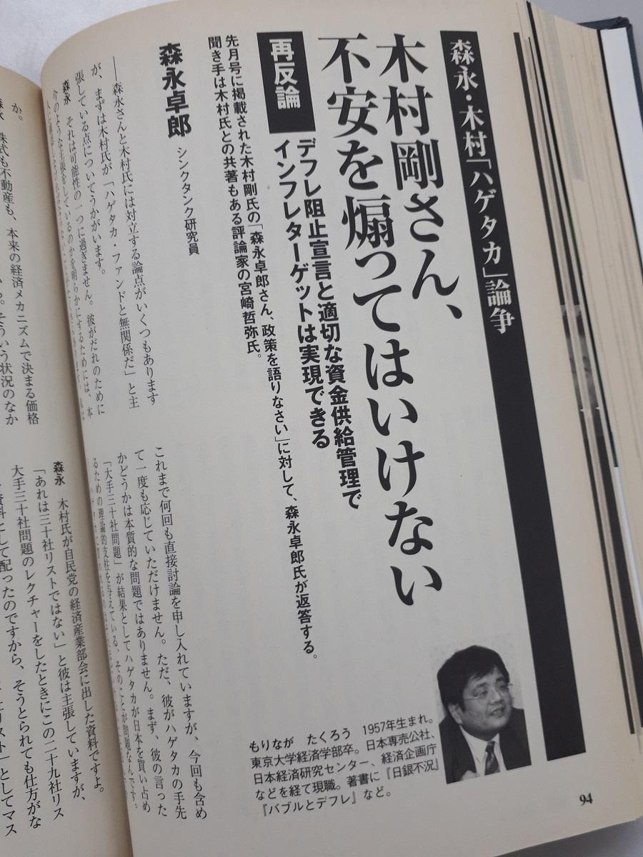 写真・図版 : 「論座」2002年4月号掲載の森永氏の反論