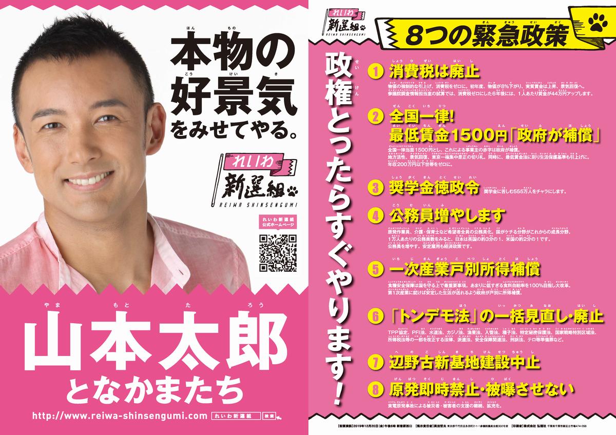 写真・図版 : れいわ新選組のポスター(れいわ新選組のホームページより)