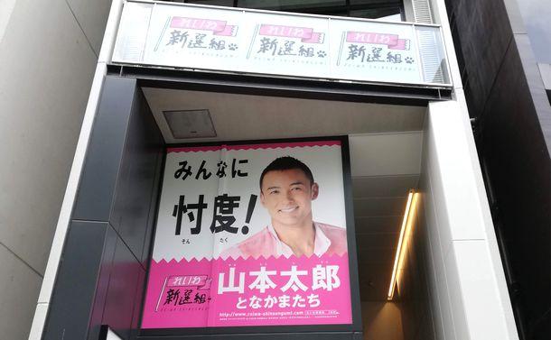 写真・図版 : れいわ新選組 東京四谷事務所(れいわ新選組のホームページより)
