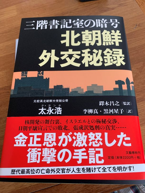 写真・図版 : 太永浩氏の著書『三階書記室の暗号 北朝鮮外交秘録』 (文藝春秋)=筆者撮影