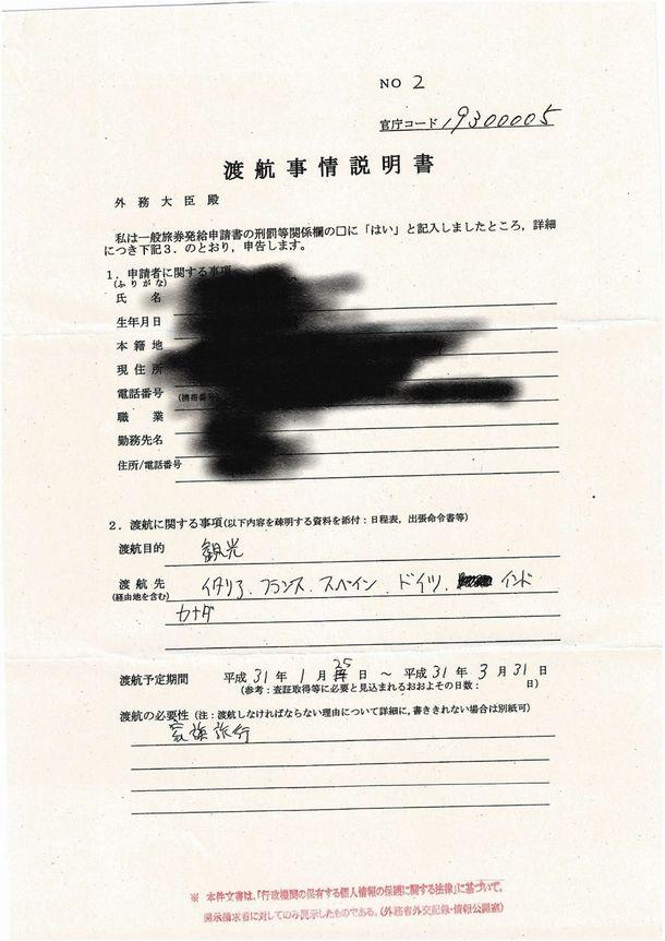 写真・図版 : 筆者が2019年1月7日の旅券発給申請の際に提出を求められた渡航事情説明書の写し。結婚して姓を変えており家族を守るため自ら黒塗りしてある。拘束時に持っていた旅券の写しをメディアが報道した際も姓や本籍にぼかしが入り、ネットで「在日認定」される発端となった。