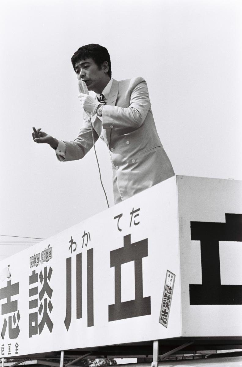 写真・図版 : 落語家の立川談志は無所属で全国区に立候補し、50位で最下位当選。直後、自民党に入党した=1971年6月10日
