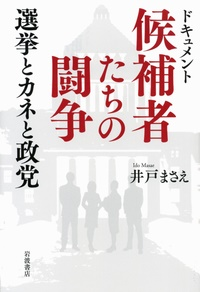 写真・図版 : 井戸まさえ著『ドキュメント 候補者たちの闘争』(岩波書店刊)