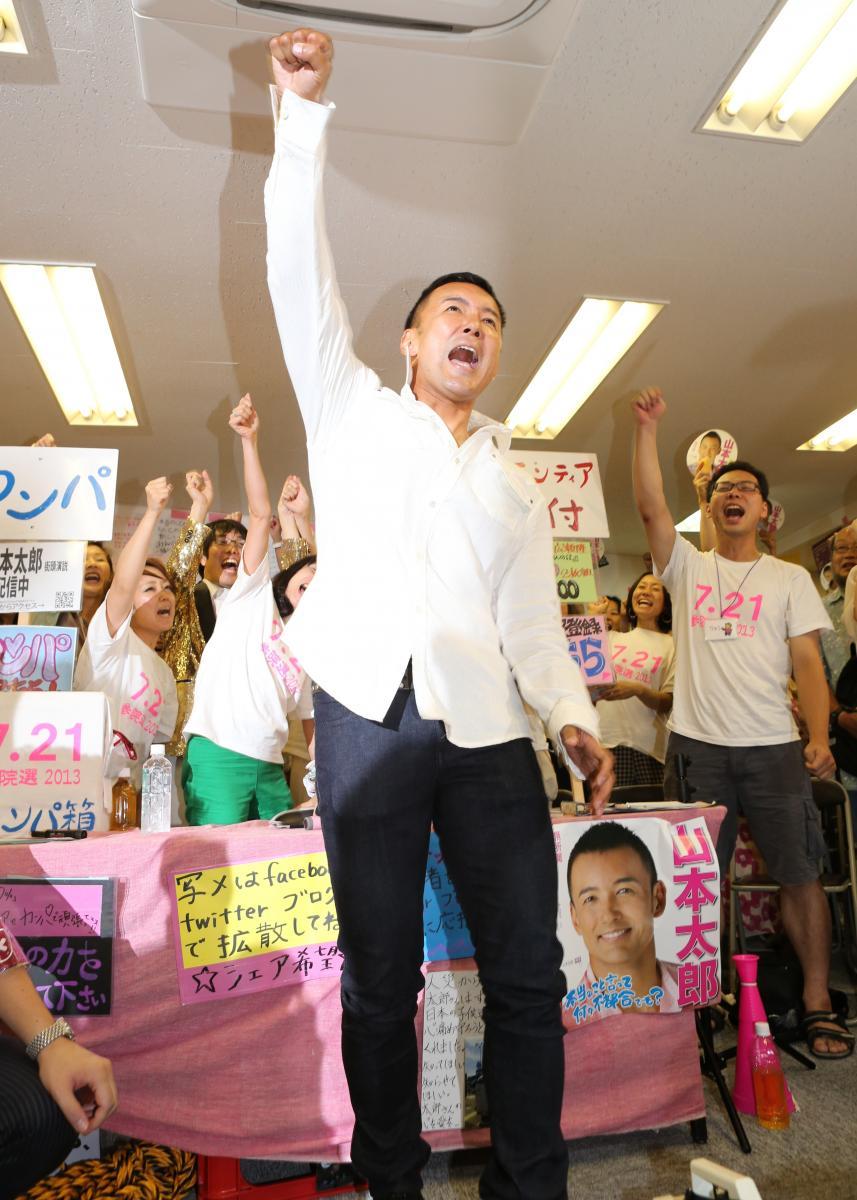 写真・図版 : 初当選を決めて喜ぶ山本太郎氏と支持者=2013年7月21日