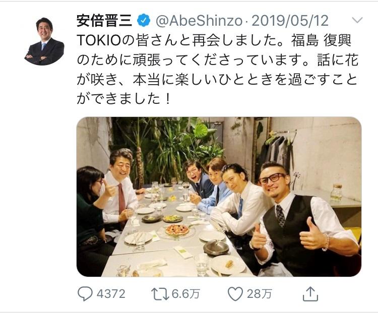 写真・図版 : TOKIOのメンバーとピザ店で撮った記念写真をツイッターにアップ=安倍首相のツイッターから