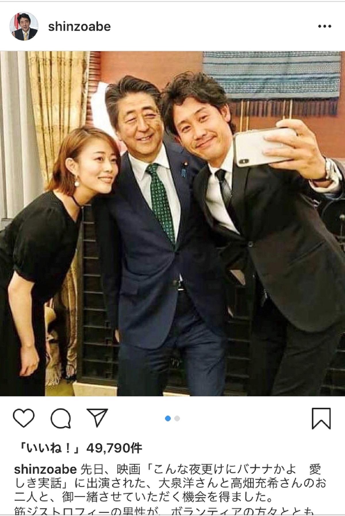 写真・図版 : 俳優の高畑充希さん(左)、大泉洋さんとセルフィーを撮る様子を投稿=安倍晋三首相のインスタグラムから