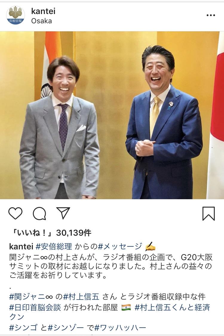 写真・図版 : 関ジャニ∞の村上信五さん(左)と=首相官邸インスタグラムから