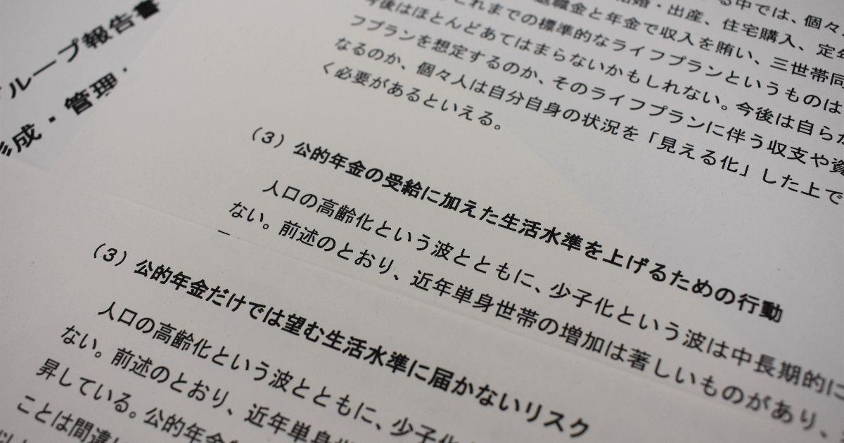 写真・図版 : 金融庁の審議会がまとめた報告書