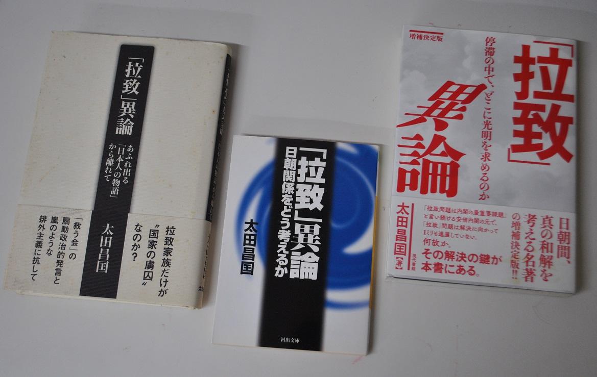 写真・図版 : 3度刊行された太田さんの『「拉致」異論』