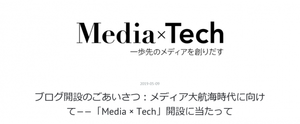 Media×Techのホームページ