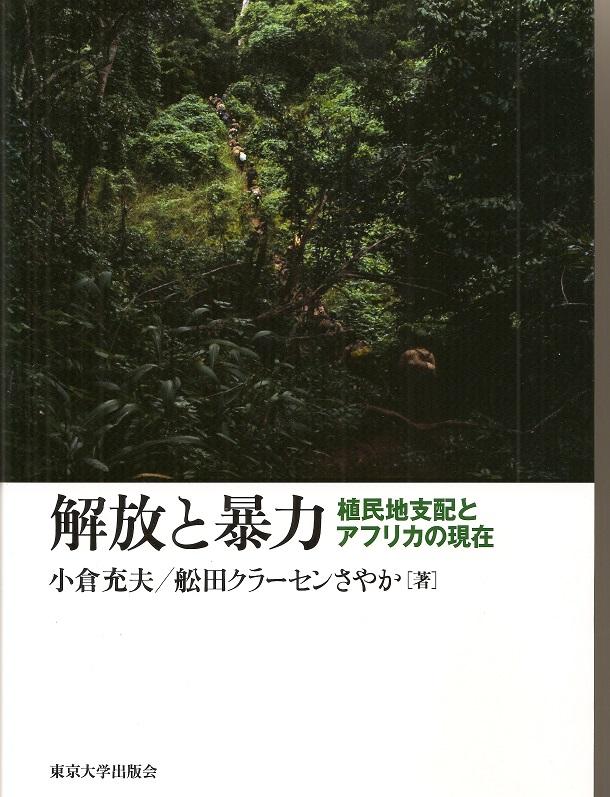 写真・図版 : 小倉充夫・舩田クラーセンさやか 『解放と暴力—植民地支配とアフリカの現在』(東京大学出版会)の表紙。写真は、フレリモ解放軍とモザンビーク入りした小川忠博氏による(1973年4月24日)。写真から国境地帯の森の深さが分かる
