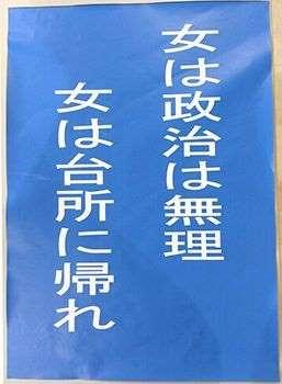 写真・図版 : 沖縄3区に張り出されたビラ(琉球新報より)