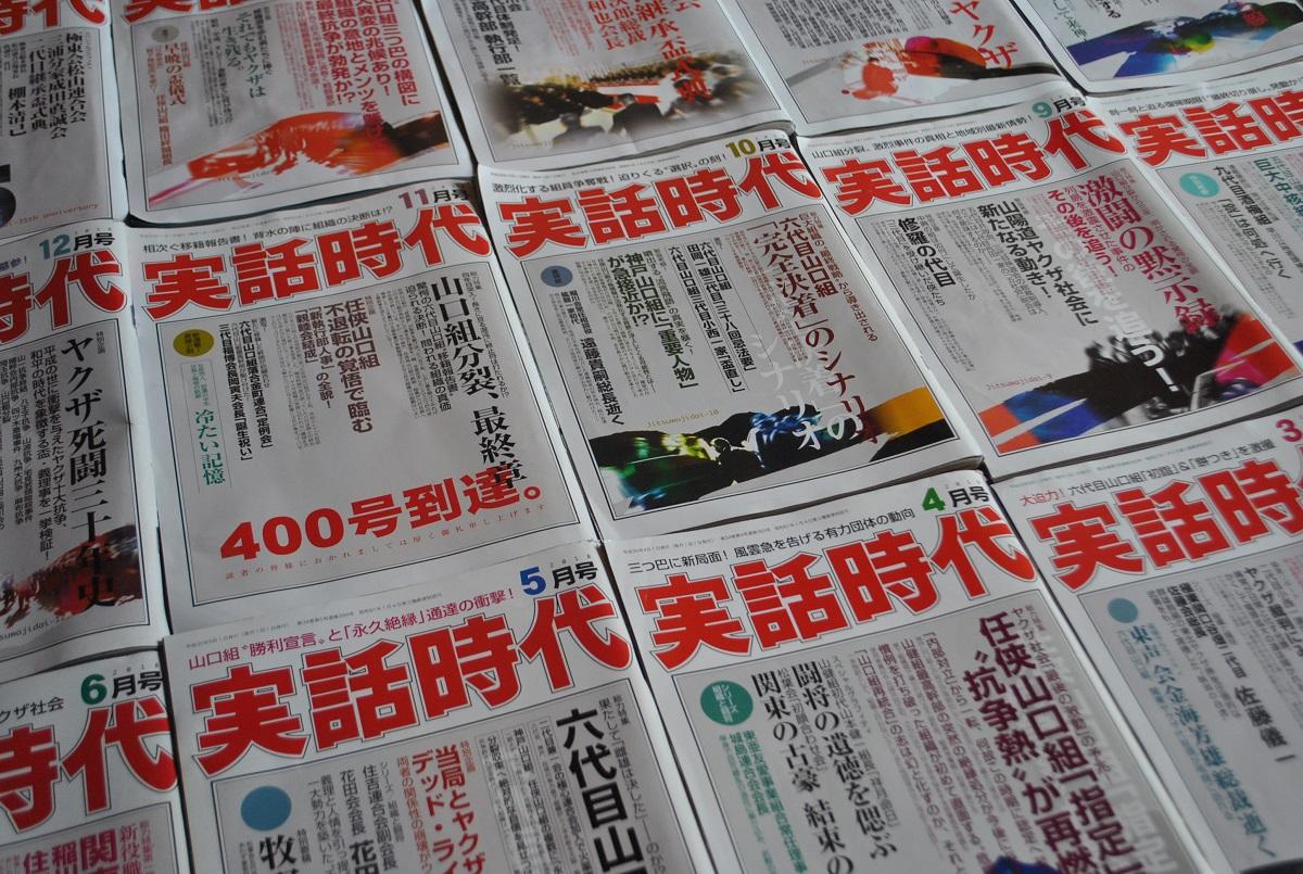 写真・図版 : 今年7月発売号で事実上の廃刊となるヤクザ専門誌「実話時代」