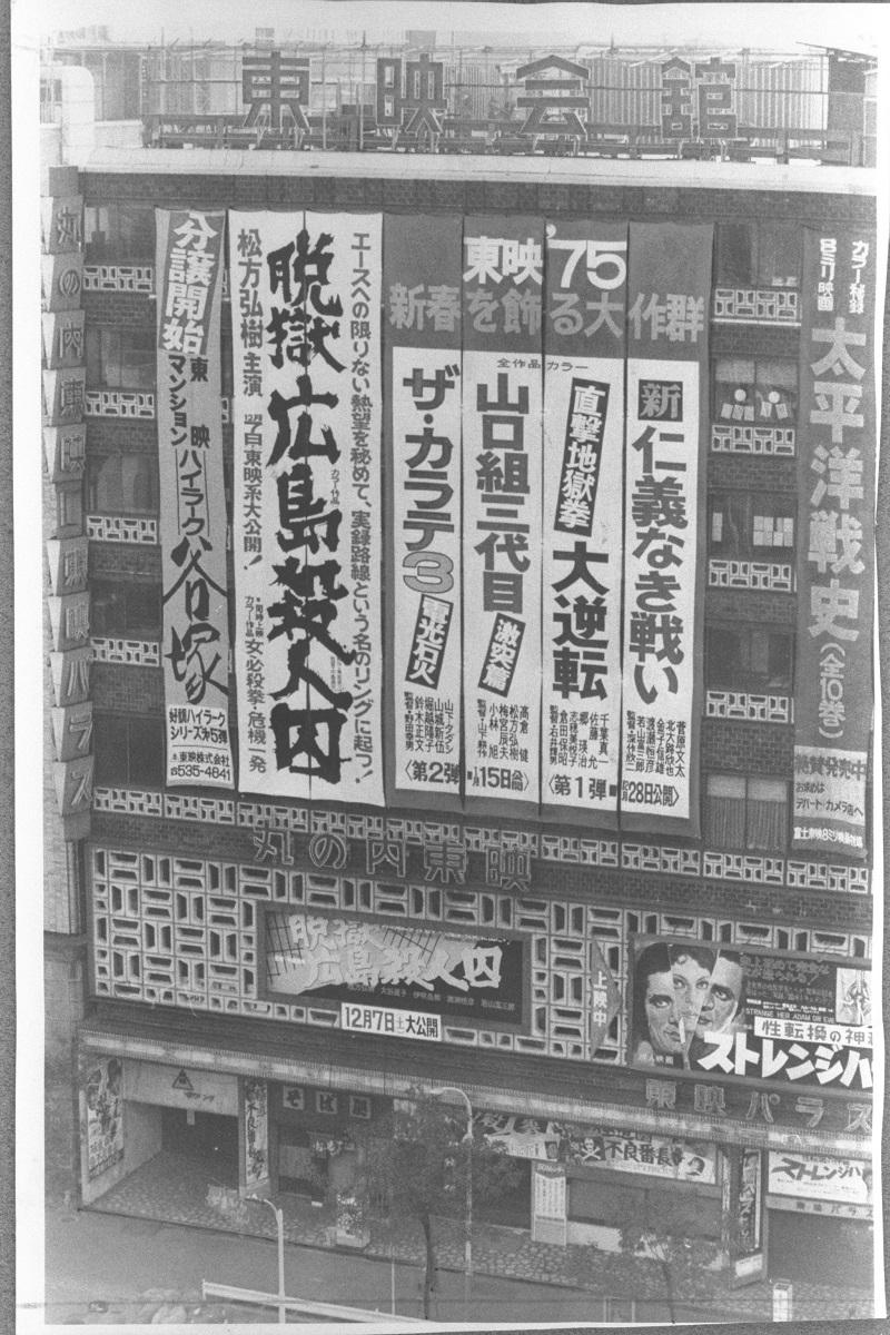 写真・図版 : かつてヤクザ映画は興行のドル箱だった=1974年11月26日、東京・銀座