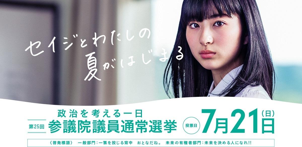 写真・図版 : 参院選への投票を呼びかけるポスター。若者をターゲットにしたデザインだが……=広島県選管提供