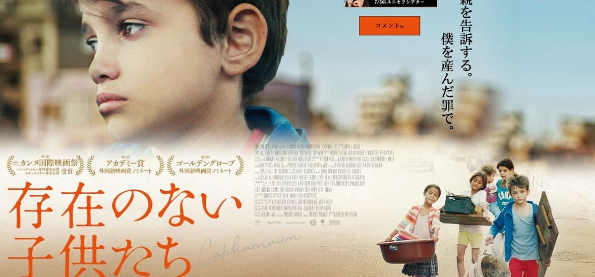 写真・図版 : 映画『存在のない子供たち』=公式サイトより