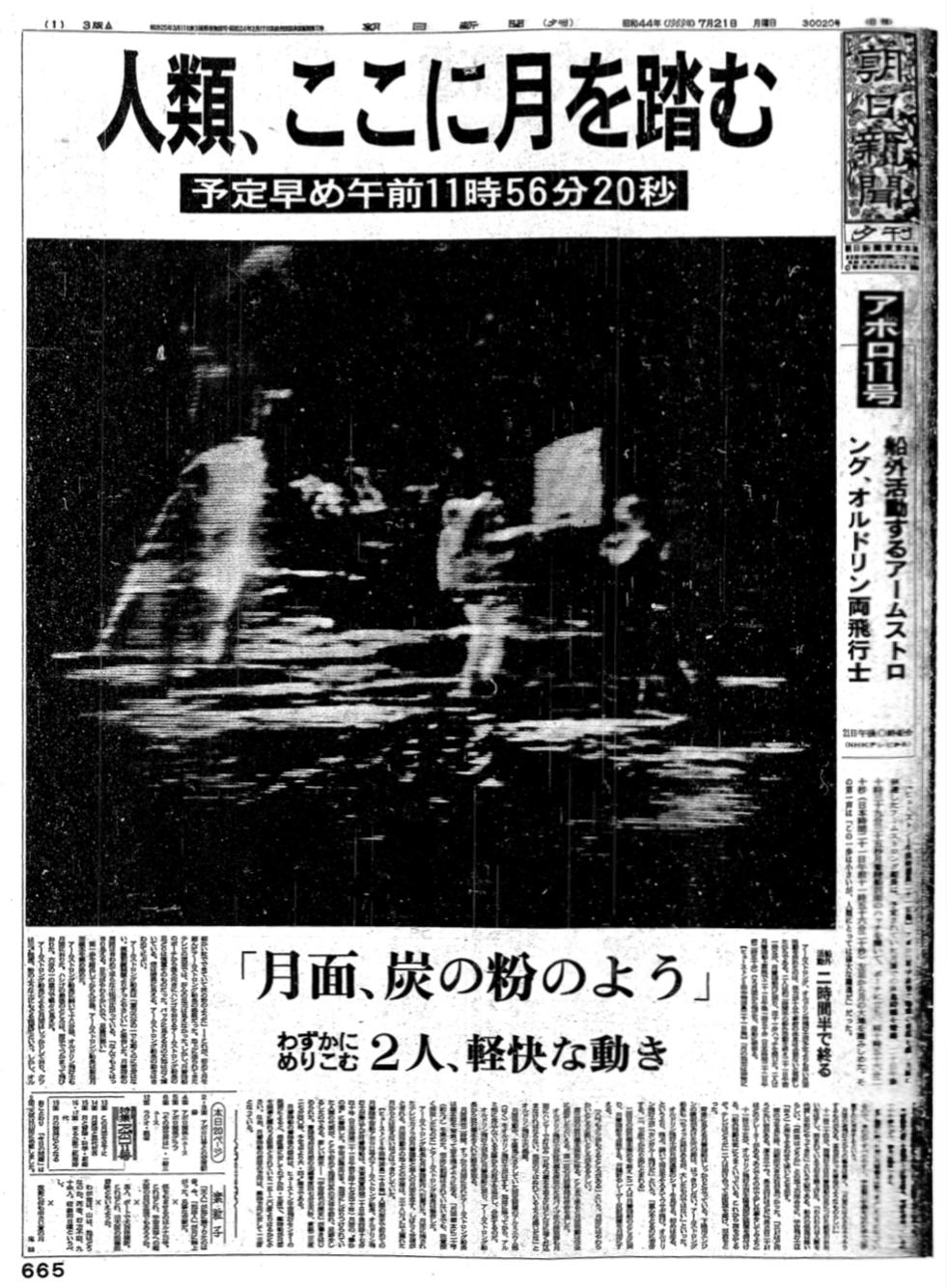 写真・図版 : 1969年7月21日「朝日新聞」夕刊1面