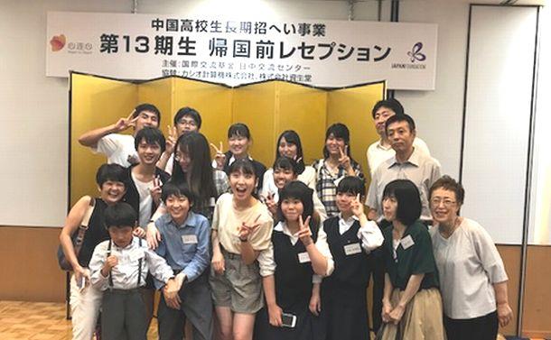 心と心、中国の高校生が感じた「日本」